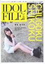IDOL FILE(Vol.08) ローカルアイドルマガジン CHUGOKU SHIKOKU ...