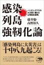 感染列島強靭化論 パンデミック下での大災害に備える公衆衛生戦略 [ 藤井聡 ]