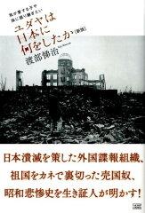 【楽天ブックスならいつでも送料無料】ユダヤは日本に何をしたか新版 [ 渡部悌治 ]