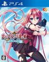 恋する乙女と守護の楯 〜薔薇の聖母〜 通常版 PS4版
