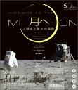 アポロ11号月着陸50周年記念 月へー人類史上最大の冒険 [