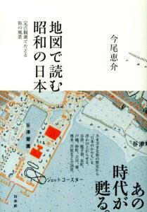 【送料無料】地図で読む昭和の日本 [ 今尾恵介 ]