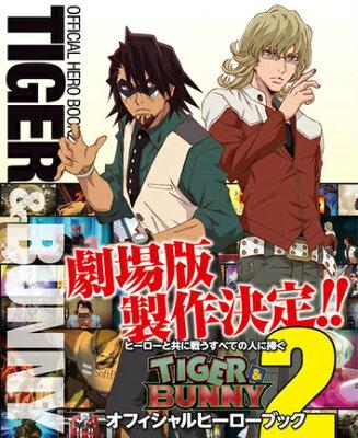 【送料無料】TIGER & BUNNY オフィシャルヒーローブック 2 (仮)