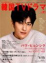もっと知りたい!韓国TVドラマvol.81 パク・ヒョンシク、ナム・ジュヒョク、ジェジュン、テギョン特 MEDIABOY MOOK