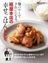 糀屋本店の幸せごはんレシピ 麹パワーできれいになる (ORANGEPAGEBOOKS) [ 浅利妙峰 ]
