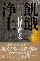 【バーゲン本】飢餓浄土