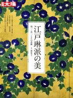 江戸琳派の美