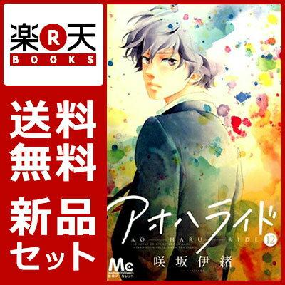 アオハライド 1-12巻セット (マーガレットコミックス) [ 咲坂伊緒 ]