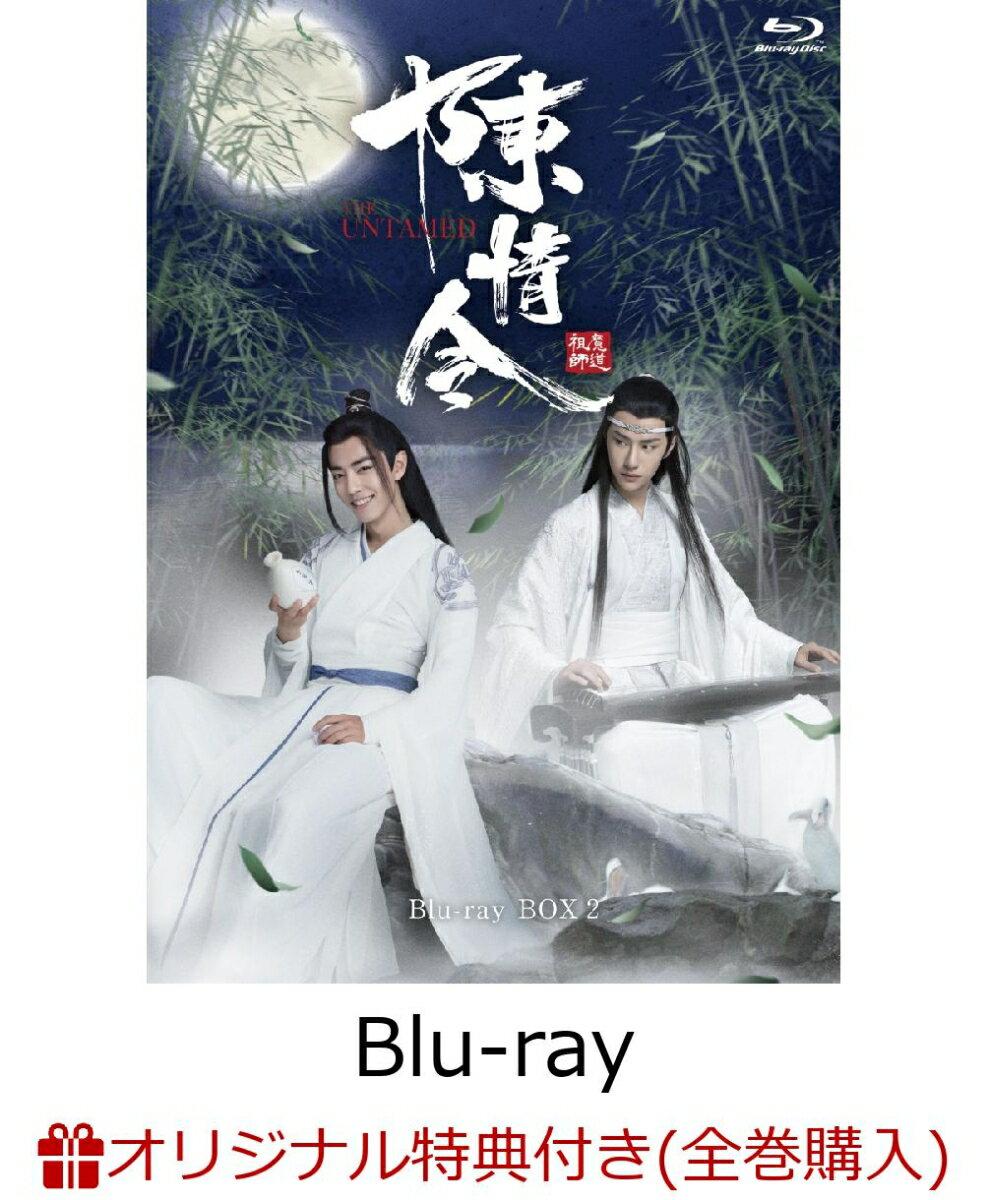 【楽天ブックス限定全巻購入特典対象】陳情令 Blu-ray BOX2【初回限定版】(A3ポスター2枚+ブロマイド2枚セット)【Blu-ray】