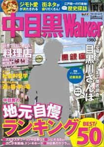 【楽天ブックスならいつでも送料無料】中目黒Walker