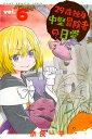 29歳独身中堅冒険者の日常(6) (講談社コミックス) [ 奈良 一平 ]