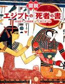図説 エジプトの「死者の書」 [ 村治 笙子 ]