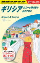 A24 地球の歩き方 ギリシアとエーゲ海の島々&キプロス 2019〜2020 [ 地球の歩き方編集室 ]