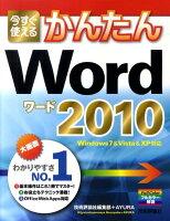 今すぐ使えるかんたんWord 2010