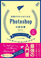 改訂2版 知識ゼロからはじめる Photoshopの教科書 CC対応