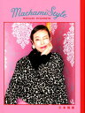 Machami Style (TWJ books) [ 久本雅美 ]