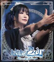 純情のアフィリア ワンマンライブ マホ卒業公演 〜Voyage to the Blue Ocean〜【Blu-ray】