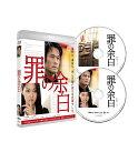 罪の余白【Blu-ray】 [ 内野聖陽 ]