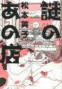 謎のあの店 3 (Nemuki+コミックス) [ 松本英子 ]