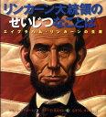 リンカーン大統領のせいじつなことば エイブラハム・リンカーンの生涯 [ ドリーン・ラパポート ]