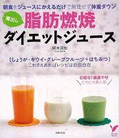 【バーゲン本】毒出し脂肪燃焼ダイエットジュース