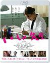 いしゃ先生【Blu-ray】 [ 平山あや ]