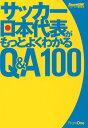 サッカー日本代表がもっとよくわかるQ&A 100 [ サッカーキング編集部 ] - 楽天ブックス
