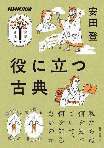 NHK出版 学びのきほん 役に立つ古典