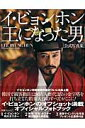 【送料無料】イ・ビョンホン「王になった男」公式写真集