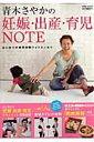 【送料無料】青木さやかの妊娠・出産・育児NOTE