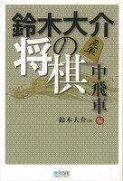 【バーゲン本】鈴木大介の将棋 中飛車編
