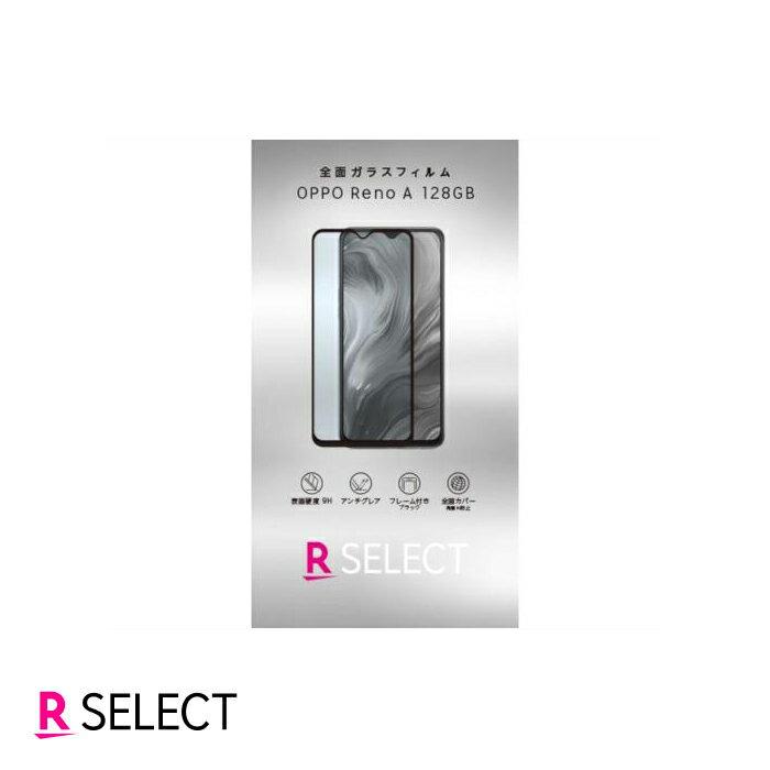 OPPO Reno A 128GB 全面ガラスフィルム 反射防止 ソフトフレーム ブラック