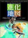 【送料無料】進化地図