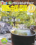 まっぷるおとなの温泉宿ベストセレクション100 関西・中国・四国 (まっぷるマガジン)