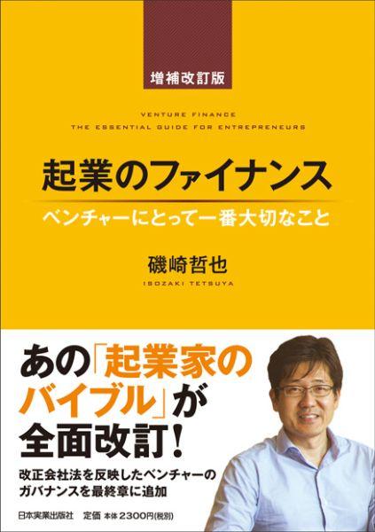 「起業のファイナンス増補改訂版」の表紙