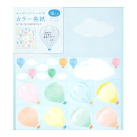 カラー色紙 シール付 気球柄