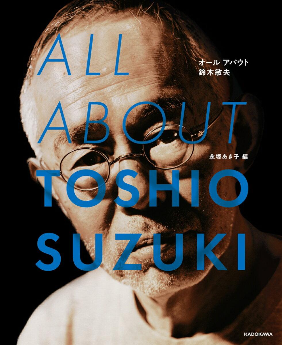 ALL ABOUT TOSHIO SUZUKI画像