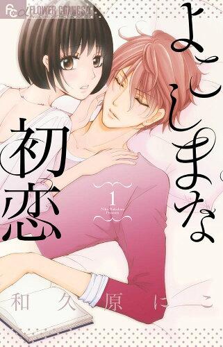 よこしまな初恋(1)