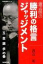 渡辺明の勝利の格言ジャッジメント(玉金銀歩の巻) (NHK将棋シリーズ) [ 渡辺明 ]