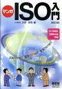 マンガISO入門改訂2版 品質ISO 9001・環境ISO 14001・監査 [ 大浜庄司 ]