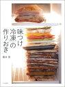 「味つけ冷凍」の作りおき [ 藤井恵 ]