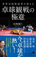 (168)世界卓球解説者が教える卓球観戦の極意