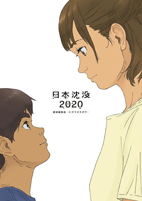 日本沈没2020 劇場編集版ーシズマヌキボウー【Blu-ray】画像