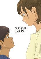 日本沈没2020 劇場編集版ーシズマヌキボウー【Blu-ray】