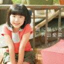 【送料無料】雨に願いを(CD+DVD) [ 芦田愛菜 ]