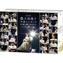 大島優子卒業コンサート in 味の素スタジアム〜6月8日の降水確率56%(5月16日現在)、てるてる坊主は本当に効果があるのか?〜【初回仕様限定盤】【Blu-ray】 [ AKB48 ]