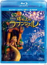 【送料無料】塔の上のラプンツェル【Blu-ray】 【Disneyzone】