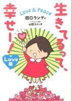 田口ランディ/山田スイッチ『生きてるって、幸せー!』表紙