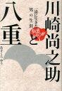 【送料無料】川崎尚之助と八重 [ あさくらゆう ]
