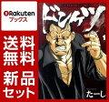 ドンケツ 1-24巻セット【特典:透明ブックカバー巻数分付き】